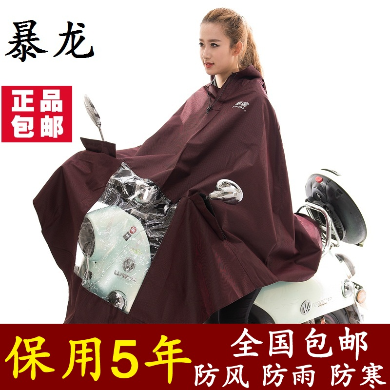 Free shipping rex motorcycle electric vehicles poncho poncho raincoat single increase 041-042 to increase labor bucharest thick