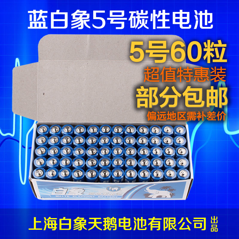 Free shipping shanghai white elephant on 5 carbon batteries aa 1.5 v r6 5 no. 60 super special equipment without Environmental mercury