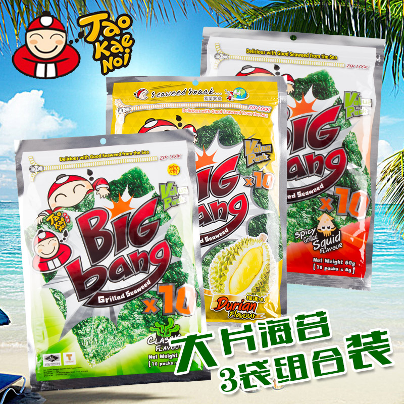 Free shipping small business owners in thailand large piece children's instant seaweed flavor crisp nori seaweed sheet 60g * 3 bags of imported snacks