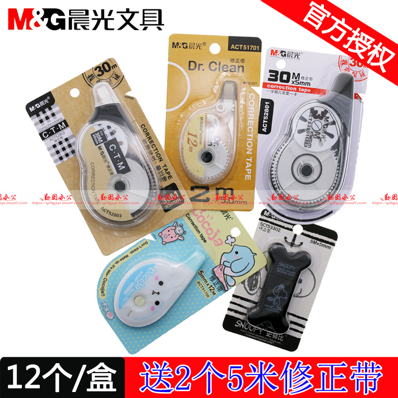 Free shipping stationery dawn 12/20/30 m large capacity correction tape correction tape easily broken with
