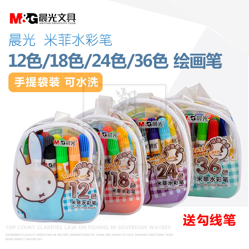 Free shipping stationery dawn miffy 12 color watercolor pen/18 color/24 color/36 color painting can be washed Tote bag