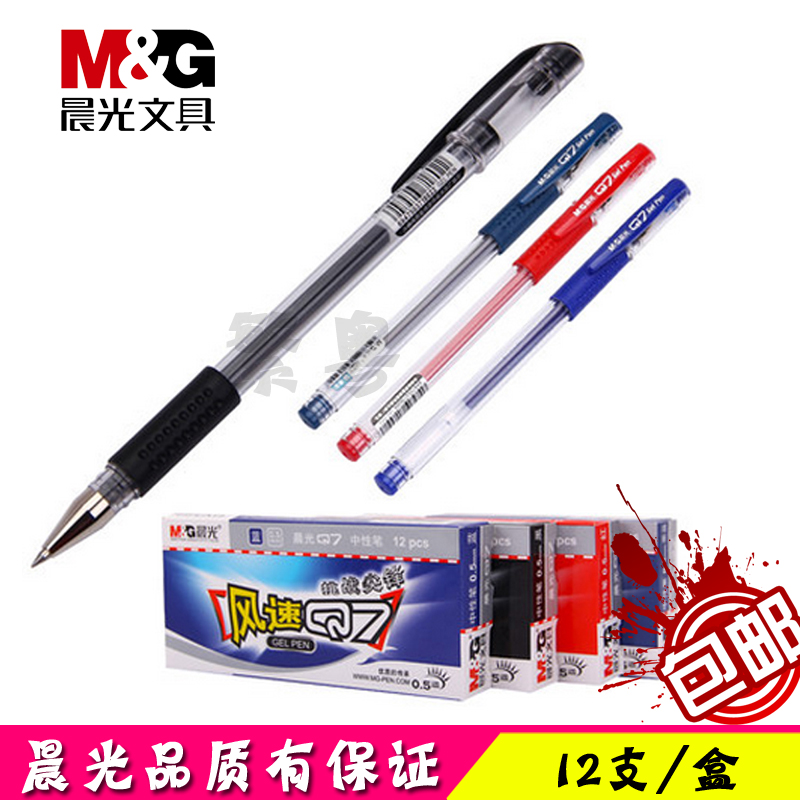 Free shipping stationery dawn q7 gel pen gel pen 5mm black gel pen pen pen water pen red pen a box of 12