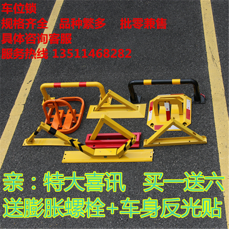 Free shipping thicker type a triangular parking lock parking lock to lock car lock garage accounted for the advancement of lock block cars
