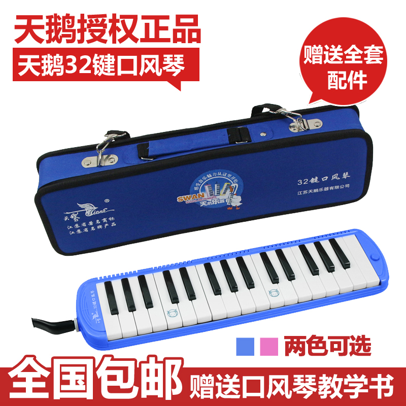 Free shipping to send materials swan 32 key melodica mouth organ student children beginner professional playing melodica blowpipe