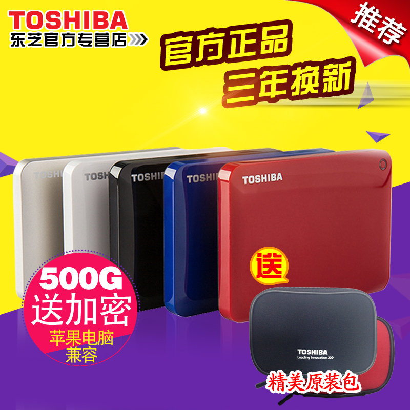 [Free shipping] toshiba mobile hard disk 500g usb3.0 high speed 2.5 inch v8 slim encryption mac compatible
