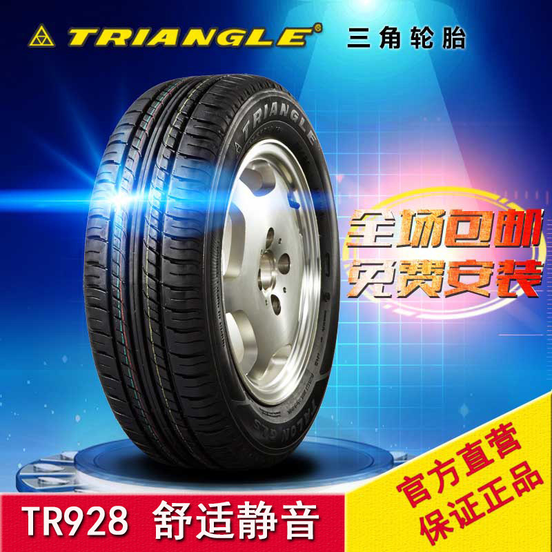 Free shipping triangle tire 175/65 r14 (tr928) 82T free ship new sail youyou hafei bully