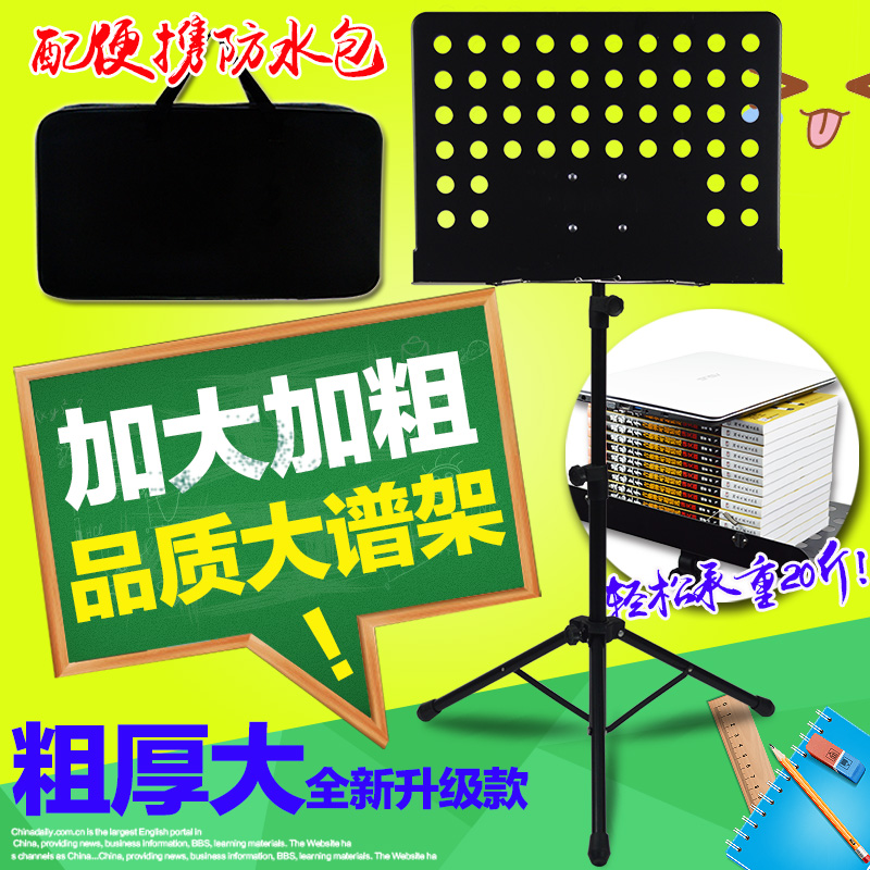 Free shipping universal bold can lift folding music tablature notation rack rack guitar violin erhu zither music stand music stand sheet music station