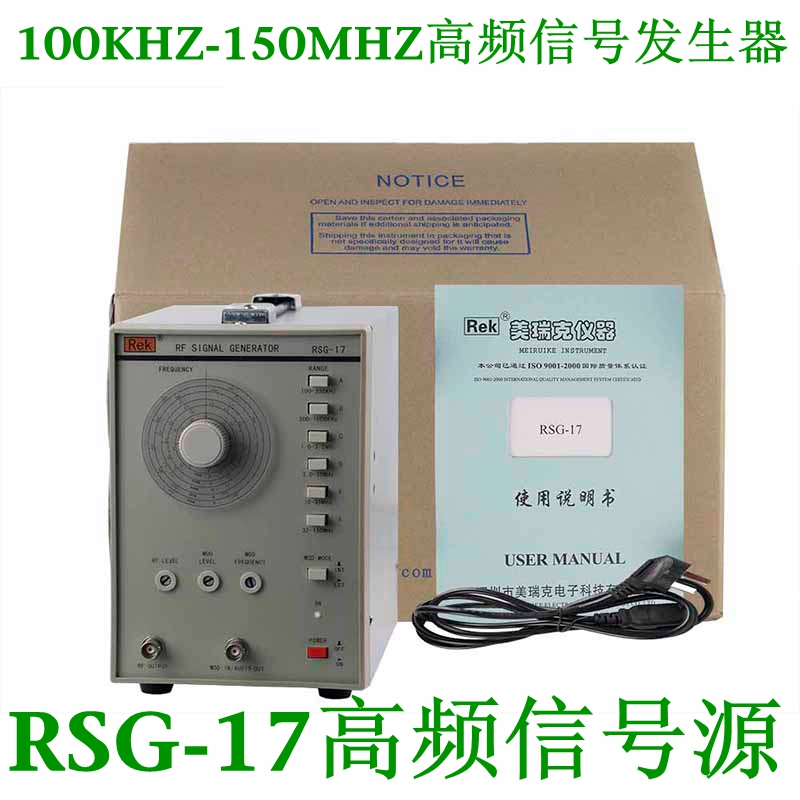 Free shipping us rick RSG-17 audio signal generator frequency signal generator 15 mhz and signal source sg17