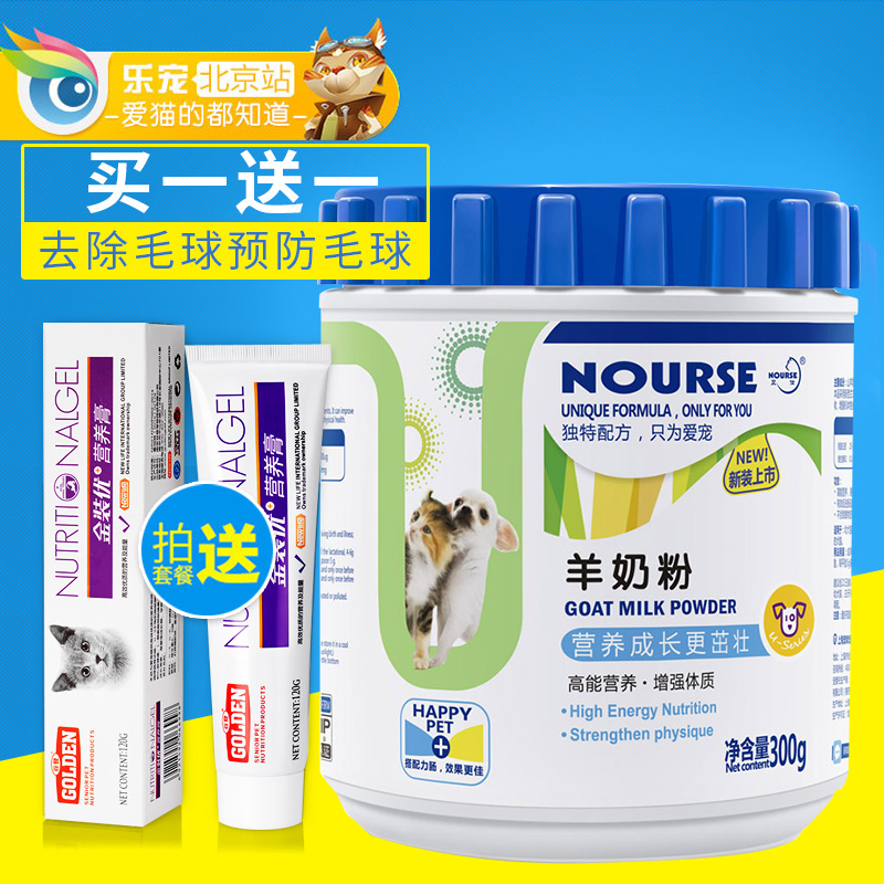 Free shipping wei shi pet goat milk goat milk puppy bitch pregnancy nutrition puppy dog cat milk powder old dog nutrition