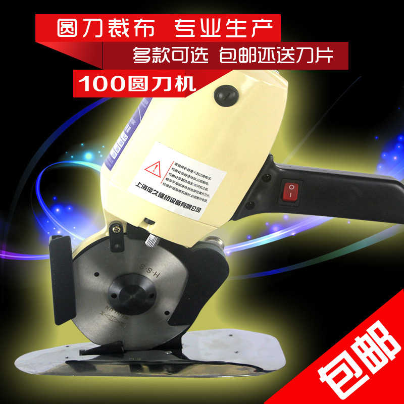 Free shipping YJ-100A portable electric electric scissors round knife round knife cloth cutting machine cutting machine cutting cloth round knife machine