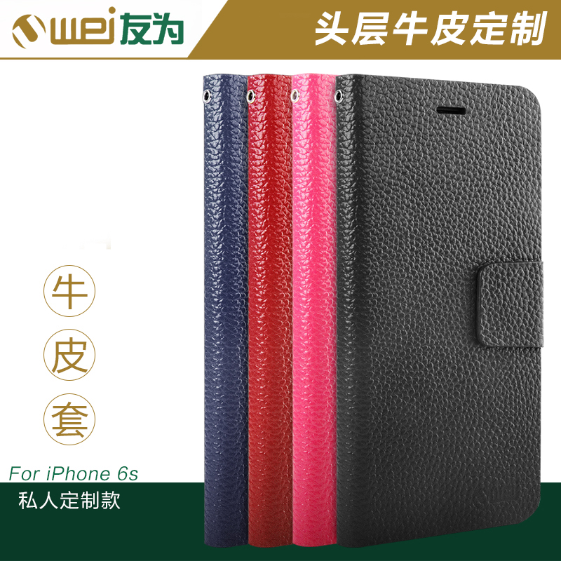 Friends for iphone6/s leather flip cover apple 4.7 s leather phone protective shell mobile phone sets inch