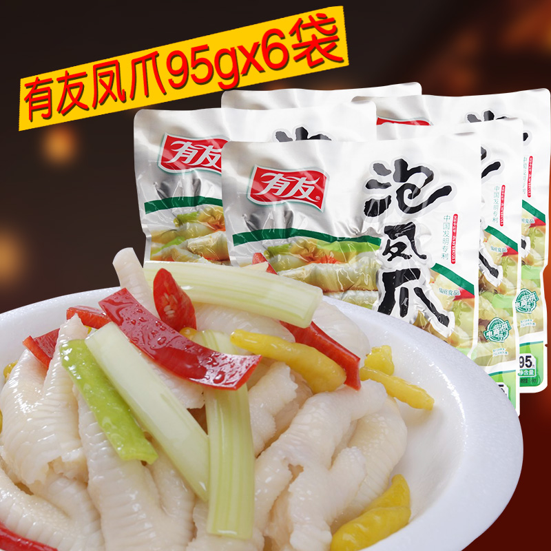 Friends of chongqing specialty pickle chicken legs 95g * 6 bags of spicy chicken wild salamanders bubble bubble chicken legs friends of friends Pickle chicken legs