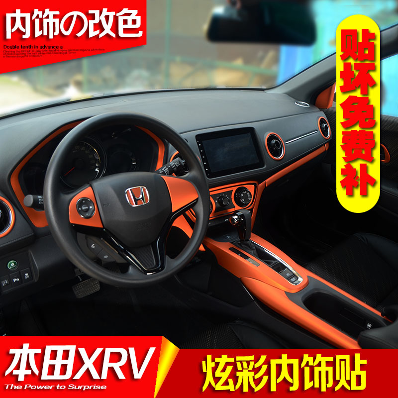 Friends of dedicated honda xrv interior stickers xr-v ice film decorative stickers modified carbon fiber car stickers change color film