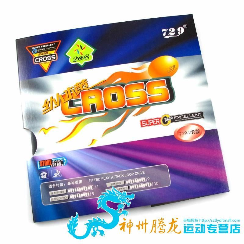 Friendship 729 aspect series sets of plastic table tennis racket--aspect 729-2/fine old anti pouches plastic