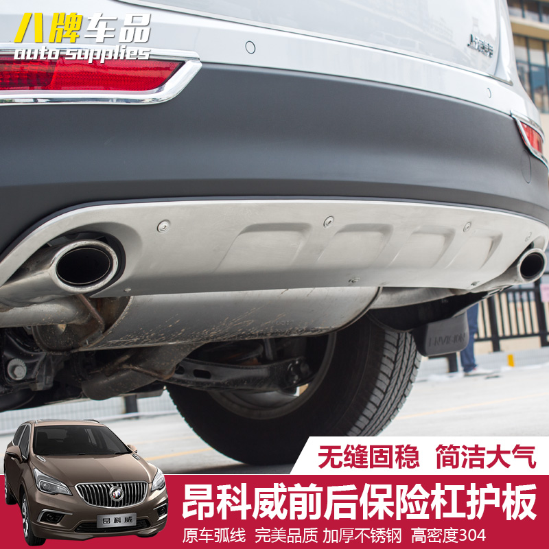 Front and rear protection bars dedicated buick ang kewei ang kewei modified bumper protection bars front fender rear fender fender