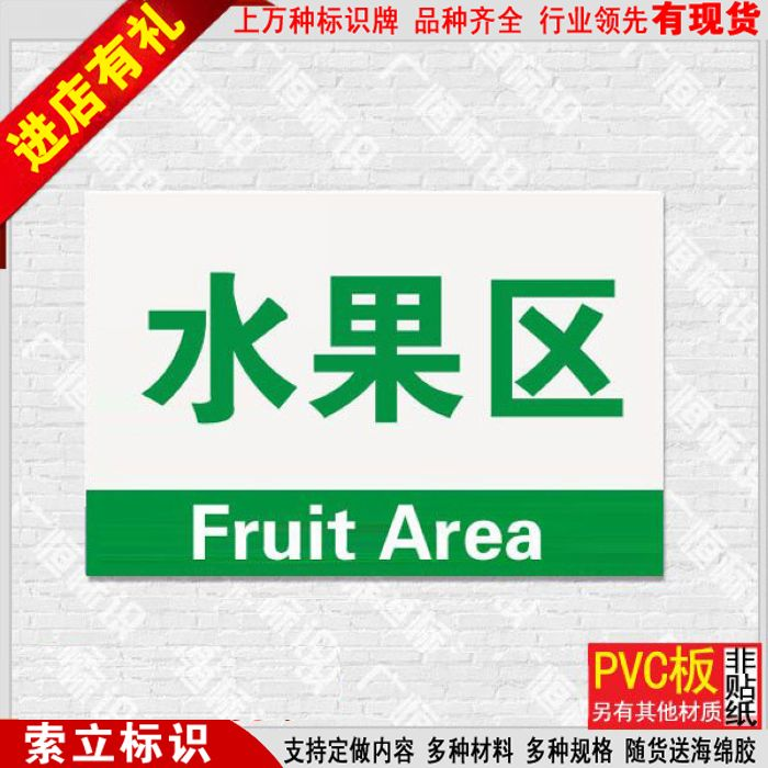Fruits and divisional brand brand brand supermarket signs licensing board region grouping signs toilet signs prompt card factory car customization