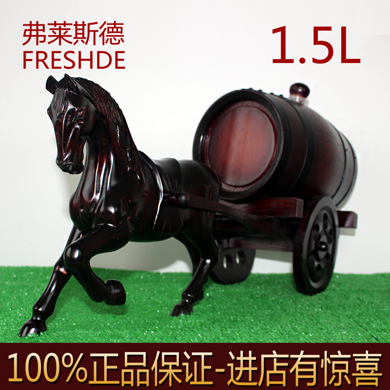 Fry de 1.5l single horse car red wine barrels oak barrels oak wine barrels oak barrels carriage gifts