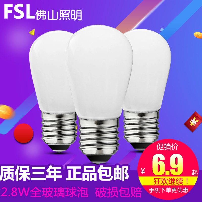 Fsl foshan lighting led bulbs screw e27led bulb super bright led bulb pearl series 2.8 w