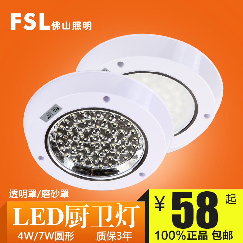 Fsl foshan lighting led ceiling lights slim panel light fogging scrub rised in panel lights kitchen lighting fixtures round