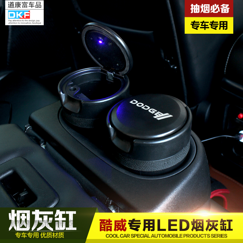 Fu kang road dedicated dougy car ashtray with light cool cool wei bo feng zhe ram storage tank special modified