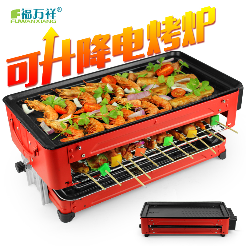 Fu wanxiang can lift indoor electric grill korean household electric hotplate electric grill electric oven smokeless electric nonstick