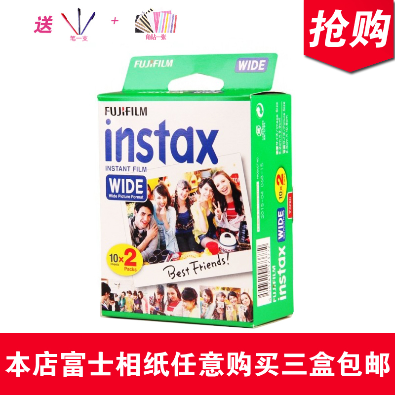 Fuji polaroid 5 inch photo paper white side instax210 wide landscapes/wide 200 wide paper