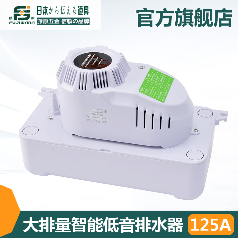 Fujiwara large displacement air conditioning condensate drain pump lift pump intelligent hydathode PC-125A pressure pump