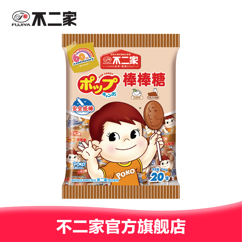 Fujiya official flagship store 20 lollipop milk chocolate flavored milk flavor bags of sweets and snacks