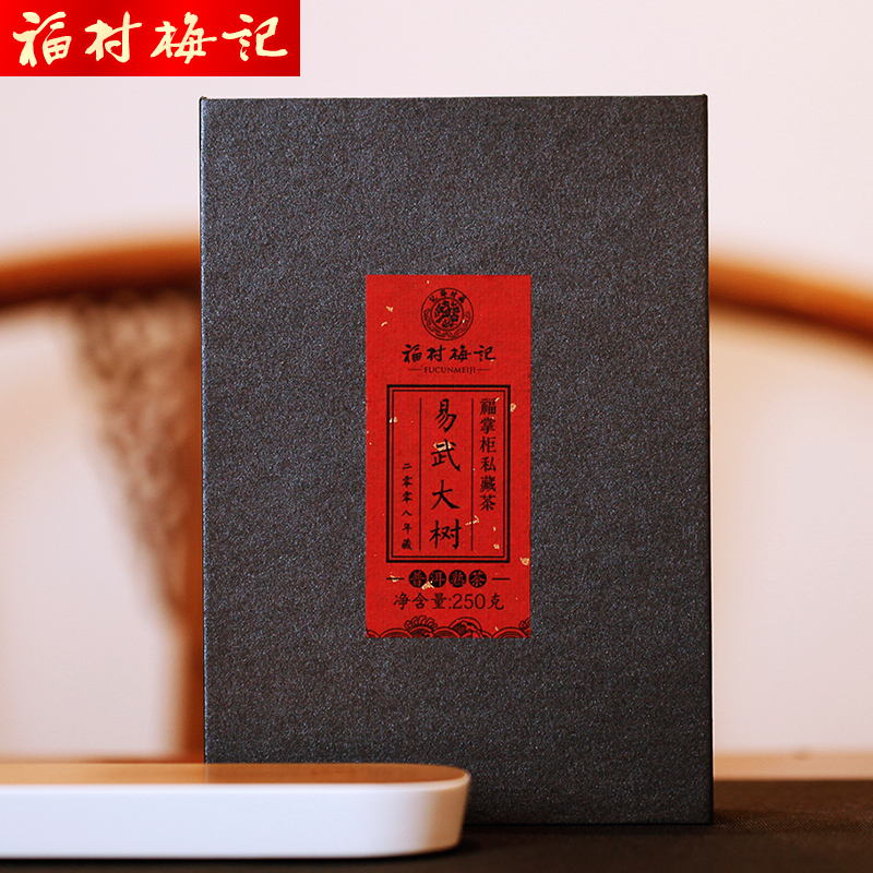 Fuk mei kee 08 years wu yi tea trees pu'er tea cooked brick brick blessing treasurer possession of yunnan pu'er tea