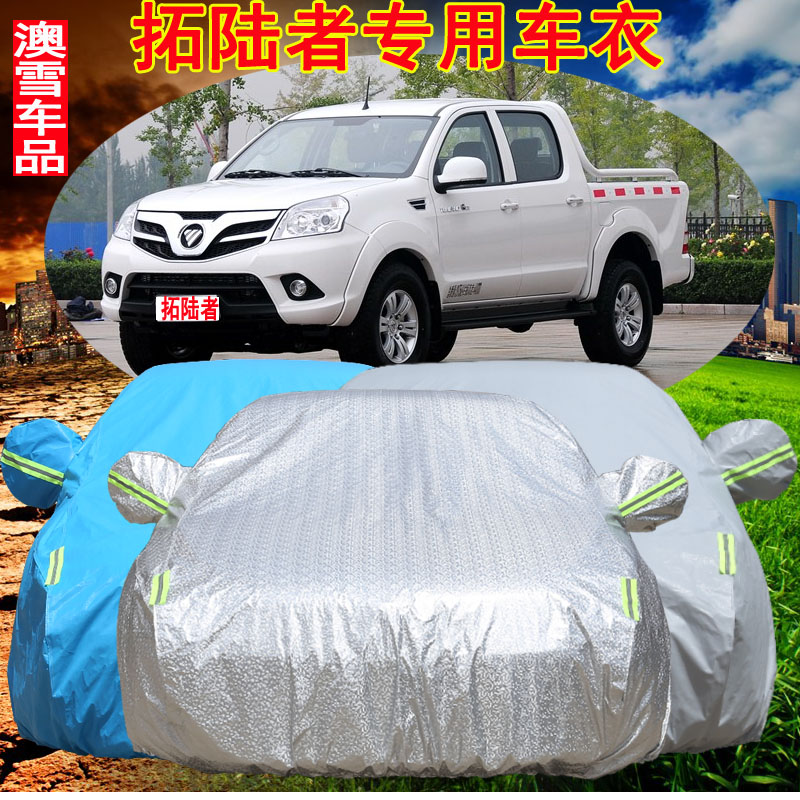Fukuda sapp/carver pickup dedicated sewing car cover sun rain insulation resistance burning who tinto lu car coat