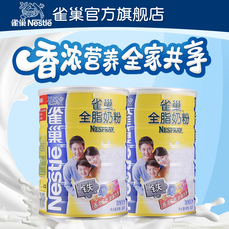 [Full 188 shipping] nestle student adult milk powder milk for whole milk powder 900g * 2 cans family