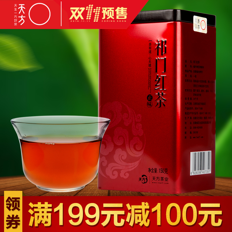 [Full 99 collar coupon minus 40] authentic topfond keemun mao feng tea red tea honey 150g