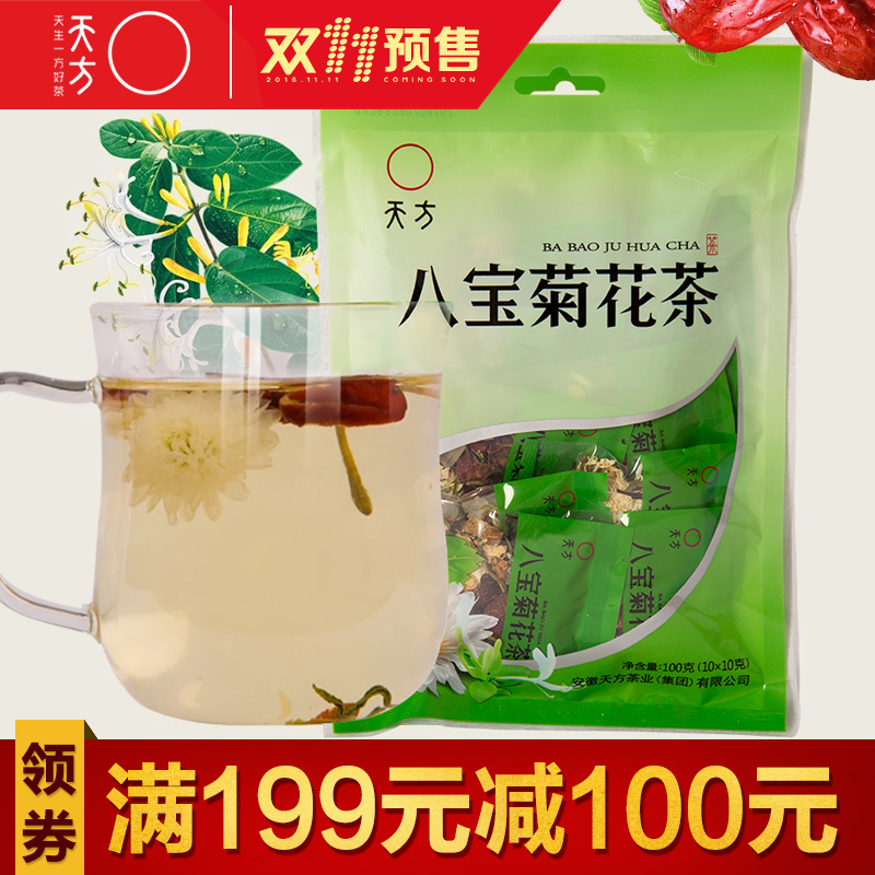 [Full 99 collar coupon minus 40] eight tea babao chrysanthemum refreshing green tea combination of herbal tea licorice type topfond Tea