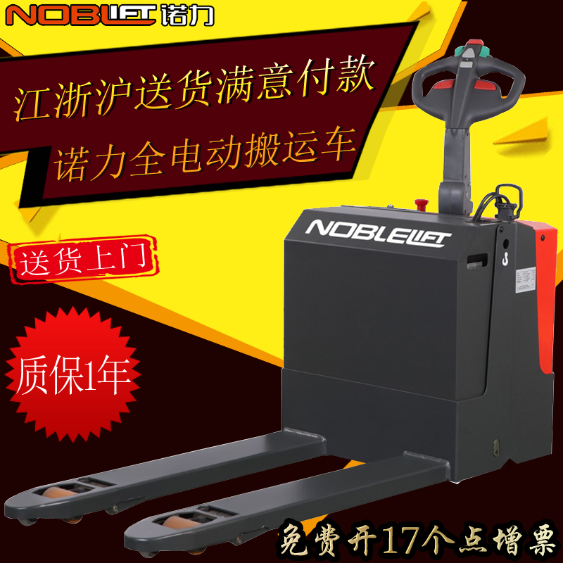 Full electric electric forklift electric forklift truck trailer truck hydraulic lift pallet PTE20 connaught