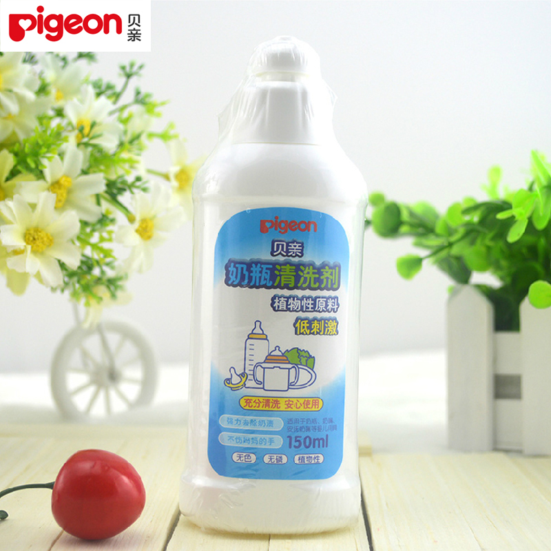 [Full shipping] pigeon bottle fruit and vegetable cleaner/bottle cleaner 150 ml ma25 baby supplies