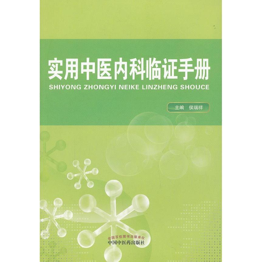 [Full shipping] practical traditional chinese medicine clinical manual tcm genuine selling books