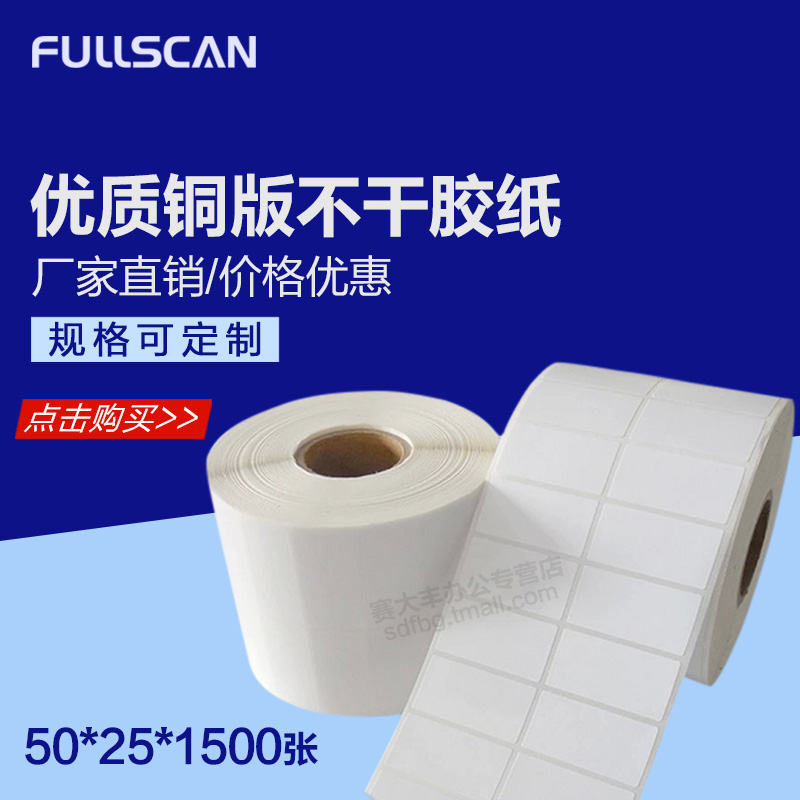 Fullscan copperplate paper labels 50*25*1500 barcode paper adhesive label paper stickers