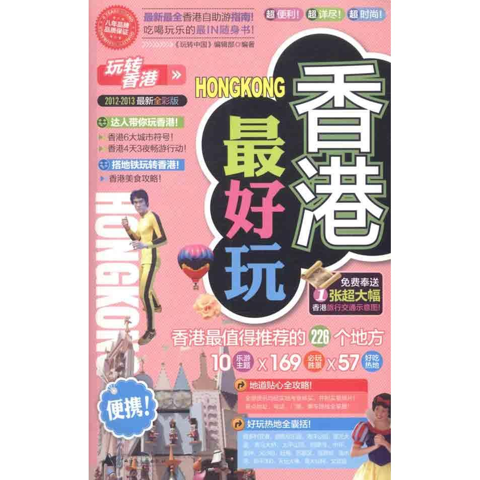 Fun outdoor travel genuine selling books book hong kong