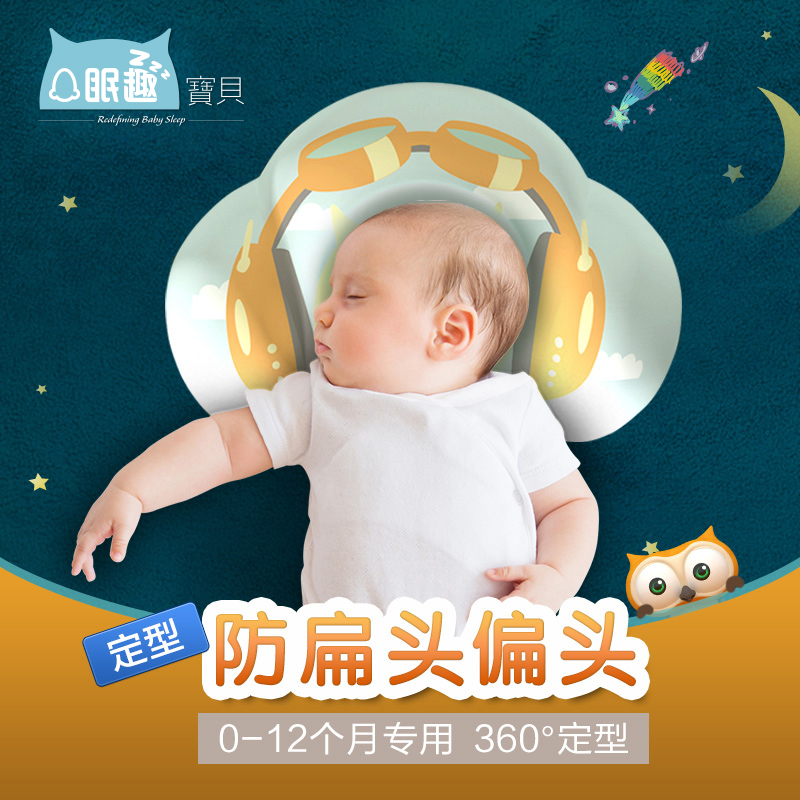 Fun sleep baby 0-1-year-old summer breathable baby newborn baby pillow pillow shape correction migraine prevention is memory Pillow pillow