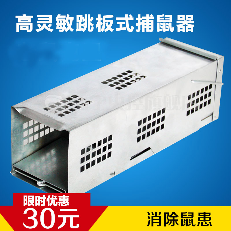 Funing pest control household mousetrap mousetrap rat cage rat bashing pest repeller rodent control pest repeller catch mice Machine tool