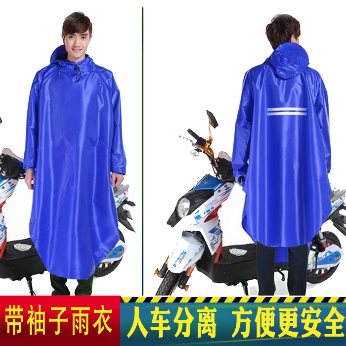 Futaba rain god electric cars raincoat single adult men and women with sleeves thick electric bottle motorcycle poncho