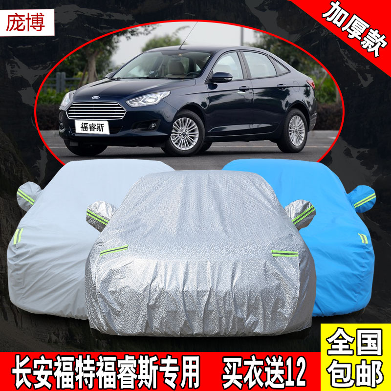 Fute fu rui adams changan thick sewing car cover sun rain and winter snow anti scratch dustproof car cover frost