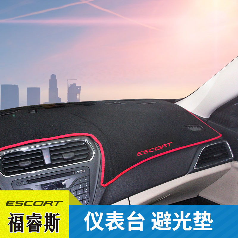 Fute fu rui adams freese shading in the control dashboard mat insulation mat dark pad interior conversion dedicated