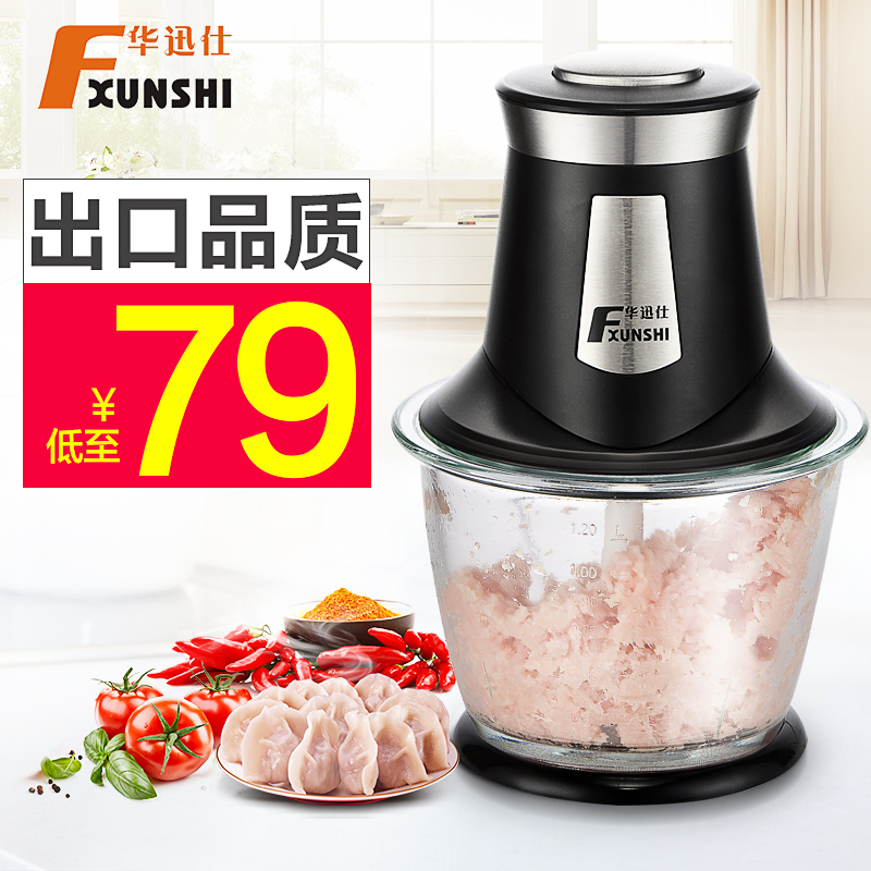 Fxunshi/hua xun shi MD-8102 meat grinder household electric meat grinder meat grinder cutter stuffing beat garlic chopped hot pepper