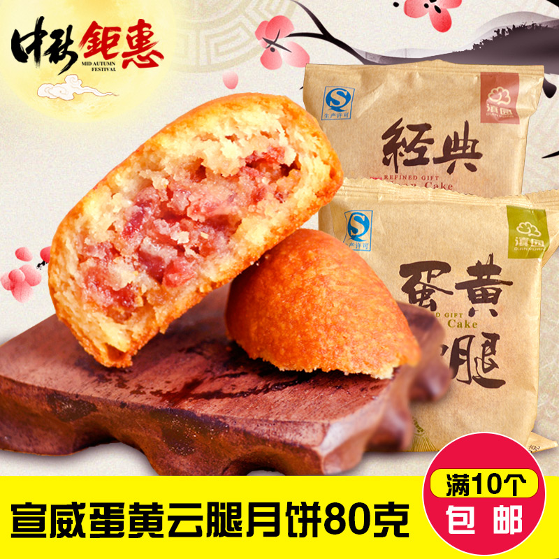 G yunnan ham moon cake yunnan specialty ham ham yolk moon cake cakes promotions buy over 10 shipping