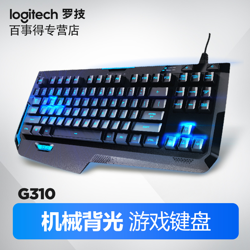 G310 logitech wired keyboard mechanical backlit gaming keyboard cf/lol competitive gaming keyboard the sf