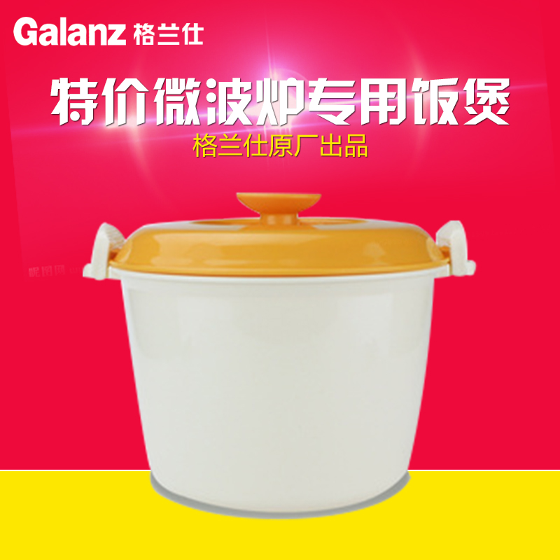 Galanz/glanz qf180d containers for microwave ovens rice cooker special offer