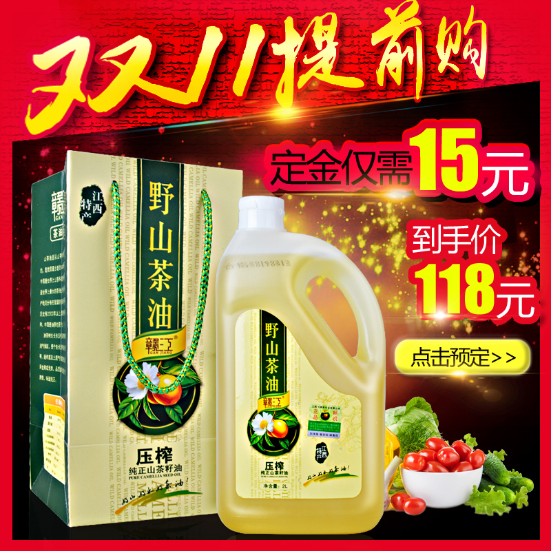 Gan river wild camellia oil 2l bottle of old tea tea seed oil edible oil tea seed oil oriental olive oil
