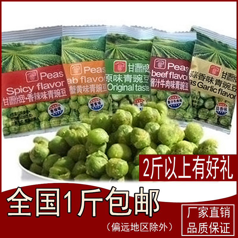 Gan source licensing green peas garlic flavor independent small packing casual snacks have flavor fragrant spicy crab garlic 500g