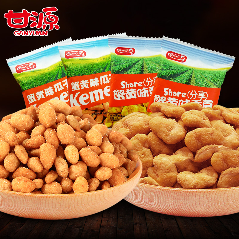 Gan source [there are flower heart sons] crab flavor beans melon seeds 1000g roasted nuts specialty snack food zero